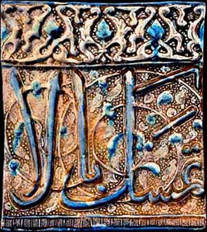 Красивейший образец плитки эпохи Кашан 1225г